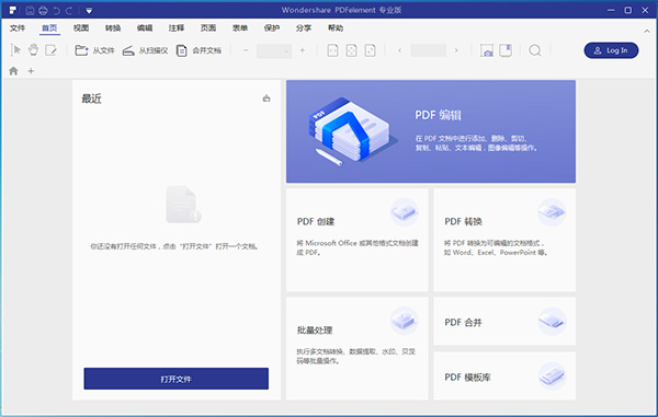 Wondershare PDFelement 破解版 v7.0.0.4256(附破解补丁)