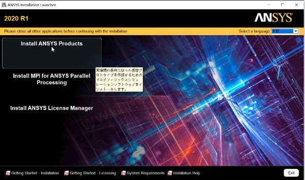 ANSYS Products 2020 R1破解版