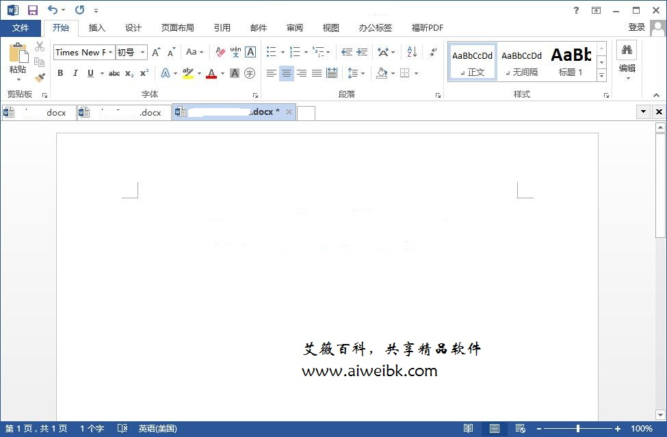 Office Tab 9.81企业版