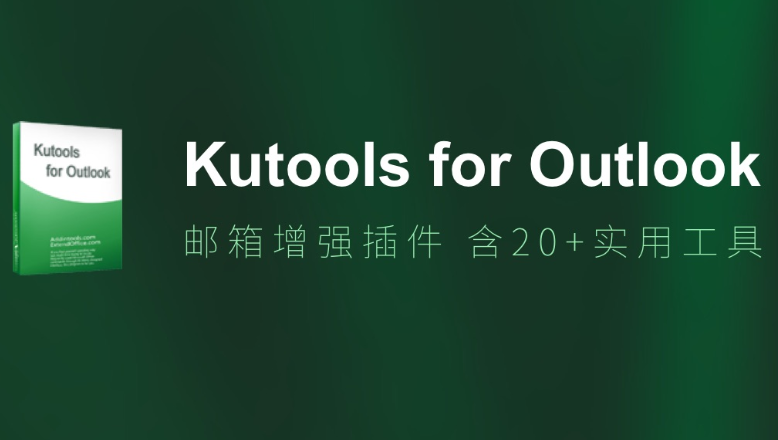 Kutools for Outlook破解版
