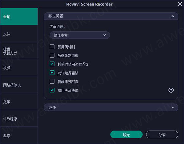 Movavi Screen Recorder 21.1.0中文破解版