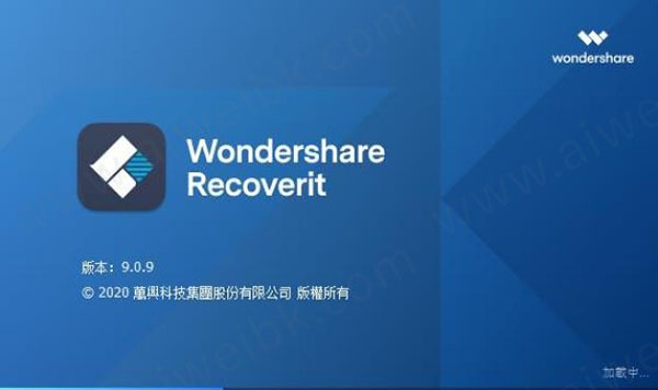 万兴数据恢复(Wondershare Recoverit) v9.0破解版
