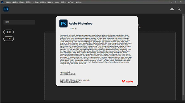 Adobe Photoshop 2021中文正式版