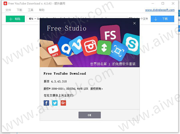 Free YouTube Download中文破解版 v4.3.43.31